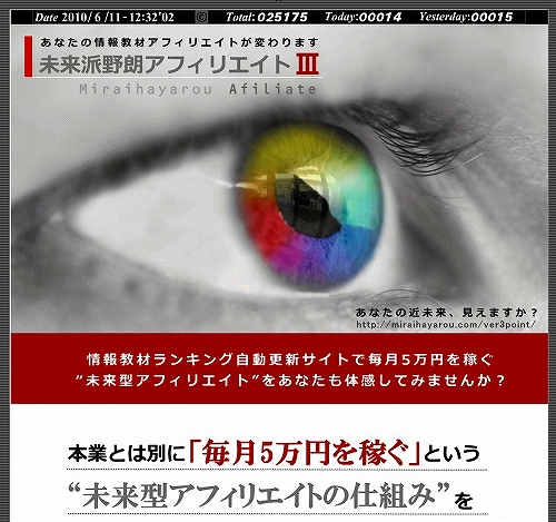 未来派野朗アフィリエイト3.0A画像
