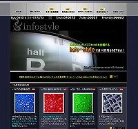 インフォスタイル画像